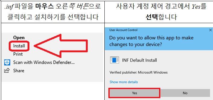 드라이버를 설치하는 방법입니다. .inf 파일을 마우스 오른쪽 버튼으로 클릭하고 설치하기를 선택합니다